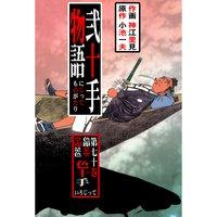 弐十手物語 70