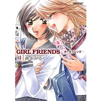 GIRL FRIENDS −ガールフレンズ− 1