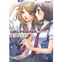 GIRL FRIENDS −ガールフレンズ− 2
