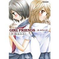 GIRL FRIENDS −ガールフレンズ− 3