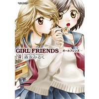 GIRL FRIENDS −ガールフレンズ− 4