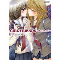 GIRL FRIENDS −ガールフレンズ− 5
