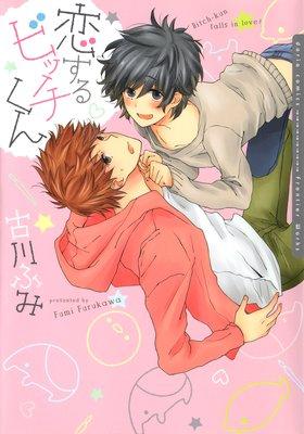 恋するビッチくん【おまけ漫画付きパピレス限定版】