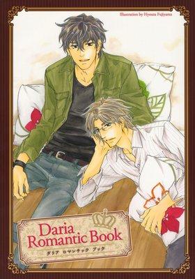 Daria Romantic Book−ダリアロマンチックブック−