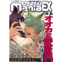 GUSHmaniaEX オオカミ野獣系H