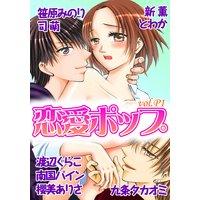 恋愛ポップ vol.P1