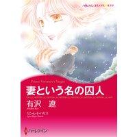 【ハーレクインコミック】愛なき結婚セット vol.3