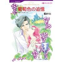【ハーレクインコミック】嘘からはじまる恋セレクトセット vol.2