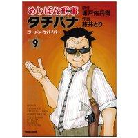 めしばな刑事タチバナ(9)ラーメン・サバイバー