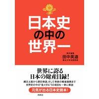 日本史の中の世界一