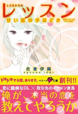 レッスン 〜甘い恋の手ほどき〜