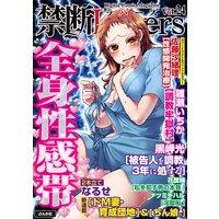 禁断Lovers Vol.24 全身性感帯