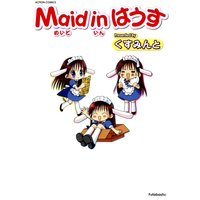 Maid in はうす