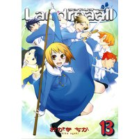 Landreaall 13【イラスト特典付】