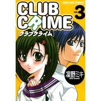 クラブクライム 3
