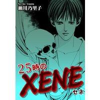 25時のXENE−セネ−