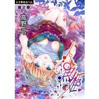 えろ◆めるへん 人魚姫 第2巻