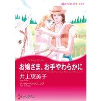 【ハーレクインコミック】カウボーイヒーローセット vol.1