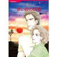 【ハーレクインコミック】カウボーイヒーローセット vol.2