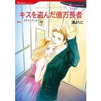 【ハーレクインコミック】スキャンダラスでピュアな恋セレクトセット vol.2