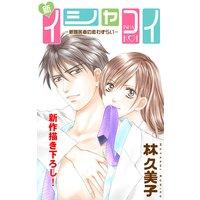 Love Silky 新イシャコイ−新婚医者の恋わずらい− story02
