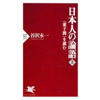 日本人の論語