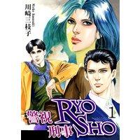 警視RYO 刑事SHO
