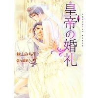 皇帝の婚礼 新装版【イラストあり】