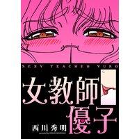 描き下ろし「女教師優子」(カラー版)