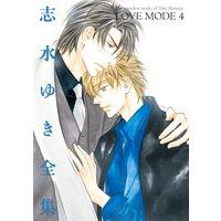 LOVE MODE(4) 志水ゆき全集