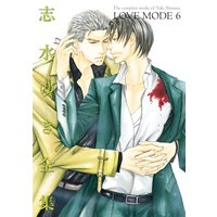 LOVE MODE(6) 志水ゆき全集