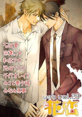 web花恋 vol.29