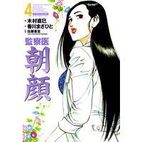 監察医朝顔(4)