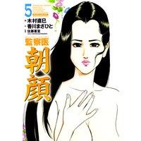 監察医朝顔(5)