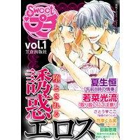 Sweetプチvol.01〜堕とされる誘惑エロス〜【電子限定版】