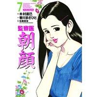 監察医朝顔(7)