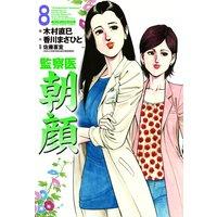 監察医朝顔(8)