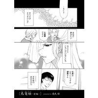 【バラ売り】鳥篭姫(ドール)