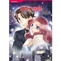 【ハーレクインコミック】初恋セット vol.1