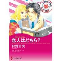 【ハーレクインコミック】初恋セット vol.2