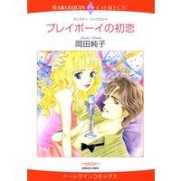 【ハーレクインコミック】初恋セット vol.3