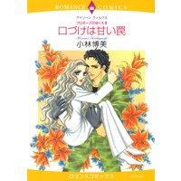 【ハーレクインコミック】恋の罠にとらわれてセレクトセット vol.1