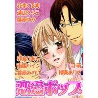 恋愛ポップ vol.P3