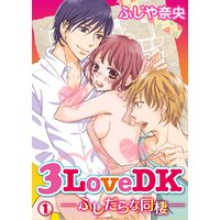 3LoveDK−ふしだらな同棲−