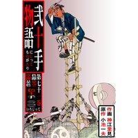 弐十手物語 71