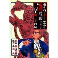 弐十手物語 80