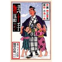 弐十手物語 85