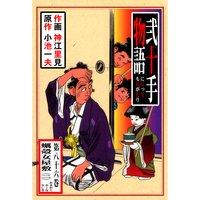 弐十手物語 86