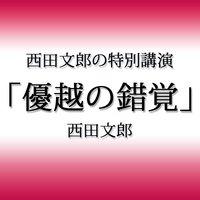 オーディオブック 西田文郎の特別講演「優越の錯覚」