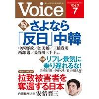Voice 2013年7月号